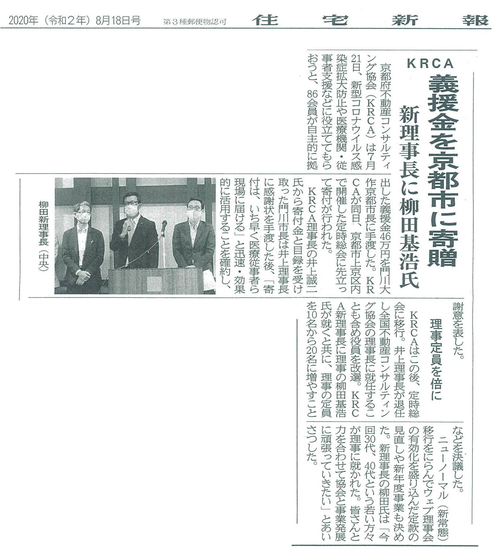 KRCA 義援金を京都市に寄贈